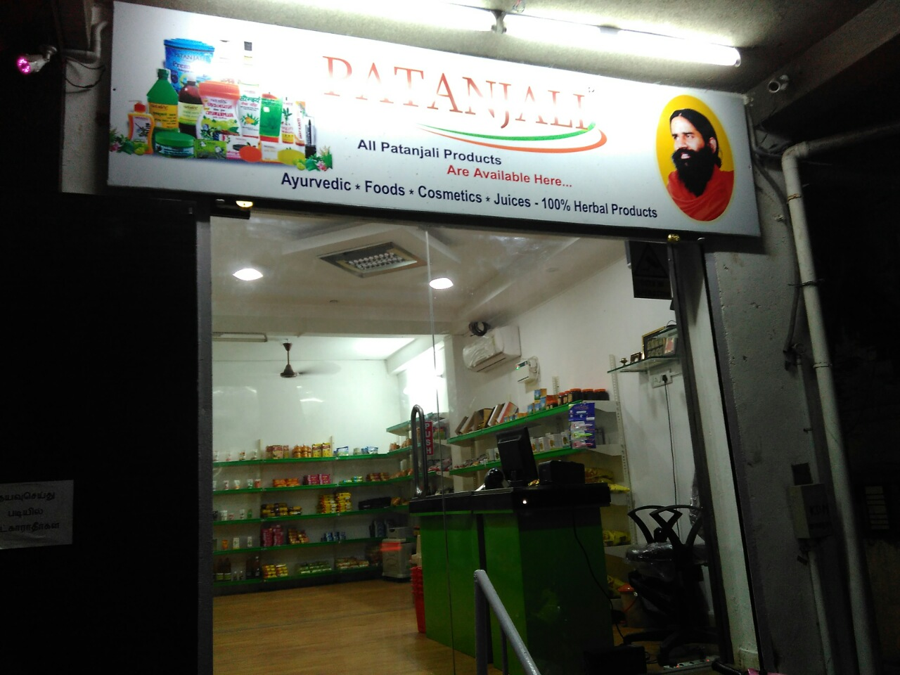 Patanjali Exclusive Showroom for Sale in Chennai
